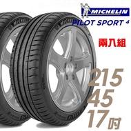 【米其林】PILOT SPORT 4 運動性能輪胎_兩入組_215/45/17(PS4)