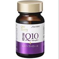 資生堂 還原型 輔酶Q10 日本正品 期限2023年 現貨