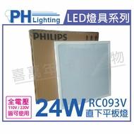 PHILIPS飛利浦 LED RC093V 2尺 24W 4000K 自然光 全電壓 輕鋼架 光板燈 平板燈 _ PH430722