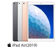 ★限時優惠★ Apple 2019 iPad Air 3 10.5吋 Wi-Fi 64/256GB 平板電腦 (金/銀/灰) 佳成數位
