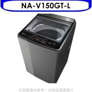 Panasonic國際牌【NA-V150GT-L】15kg變頻直立洗衣機 分12期0利率