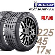 【Michelin 米其林】PILOT SPORT 4 S 高性能運動輪胎_二入組_225/45/17(PS4S)