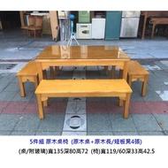 永鑽二手家具 原木桌椅五件套組 (原木桌+原木椅凳4張) 原木泡茶桌 原木桌 原木椅 1+4餐桌椅組 實木桌椅 二手原木