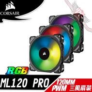 海盜船 Corsair ML120 PRO RGB LED 120MM PWM 三風扇裝