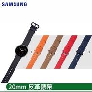 【SAMSUNG 三星】Galaxy Watch Active2 Braloba Essence 皮革錶帶 20mm