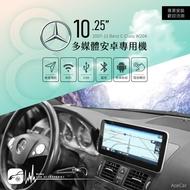M1A【10.25吋 多媒體安卓專用機】07-11 Benz C-Class W204 八核心 PAPAGO導航