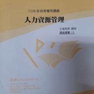 高普考 國營 人力資源管理1-5 王濬