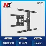 【NORTH BAYOU】NB 45-75吋液晶螢幕萬用旋臂架(P6)