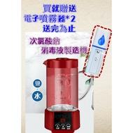 台灣現貨 電解水機 消毒水 防疫 次氯酸水製造機 次氯酸鈉製造機 消毒水 清潔液 酒精 消毒液 抗菌液 漂白水