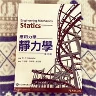 📢【現貨】應用力學 靜力學 第13版