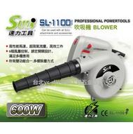 【台北益昌】SULI 速力SL-1100鼓風機 600w/吹吸兩用/六段風速/吹塵機/送風機/吹葉機/排風機/落葉/灰塵