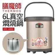 【Thermos膳魔師】6公升真空燜燒鍋 大內鍋(RPC-6000)