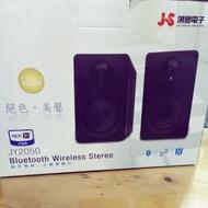 JS JY2050藍牙無線立體聲喇叭