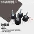 【ShangCheng】馬達專用 防震腳 KQ200 TQ200 KQ400 TP820 TP825 保護腳 減少與地面摩擦 損害