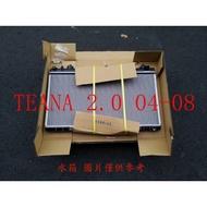 TEANA 04-08 水箱 2排.水箱散熱片 台製全新品