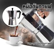 กาต้มกาแฟสดแบบพกพา หม้อต้มกาแฟแบบแรงดัน เครื่องชงกาแฟ เครื่องทำกาแฟสดเอสเปรสโซ่ ขนาด 3 ถ้วย 150 มล. MOKA POT 3 cups 150ml