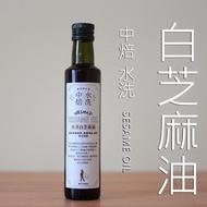 中焙水洗白芝麻油250ml