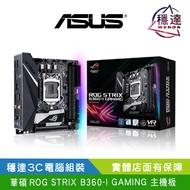 ASUS 華碩 ROG STRIX B360-I GAMING 主機板 登錄五年保固 穩達3C電腦組裝 少量到貨先搶先贏