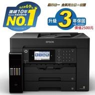 【EPSON】四色防水高速A3+連供複合機(L15160)(雙面無邊界列印/掃描/影印/傳真/wifi)
