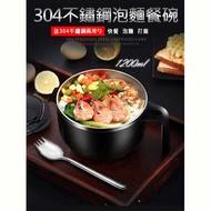 大容量304不鏽鋼泡麵碗/隔熱餐碗1200ml(附兩用勺)【快】
