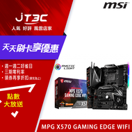 msi 微星 MPG X570 GAMING EDGE WIFI 主機板