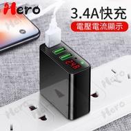 ⚡【Hero 3.4A 數字快充頭】iPhone 充電器 三星 充電頭 OPPO 快充頭  iPhone 加購 數據線