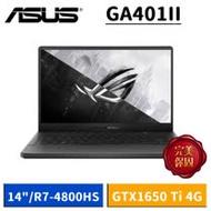 ASUS GA401II-0081E4800HS 日蝕灰 (14吋/AMD R7-4800HS/8Gx2/512G SSD/GTX1650 Ti 4G獨顯/W10)
