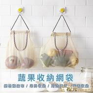 蔬果收納網袋 壁掛式 收納網 蒜頭 生薑 地瓜大蒜洋蔥 收納袋 廚房用品 透氣網袋【松元生活百貨】