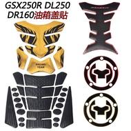 適用于機車摩托車精品GSX250R GIXXER155 DR160 DL250 GW250油箱蓋魚骨貼現貨 超讚哦