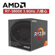 AMD Ryzen R7-3800X 處理器(八核16緒/AM4/內含風扇/無內顯)