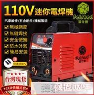 現貨秒殺 110V小型電焊機 焊接機 ARC-225迷你機 點焊機