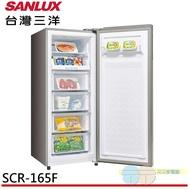 SANLUX 台灣三洋 165L 直立式單門冷凍櫃 SCR-165F