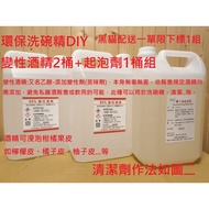 清潔劑DIY組合-95%變性酒精4Lx2桶+35%花王起泡劑3500C.C.x1桶