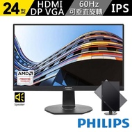 【Philips 飛利浦】243S7EJMB 24型 IPS液晶螢幕