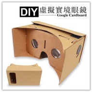 DIY 虛擬實境眼鏡 谷歌 手工版 DIY google cardboard VR 手機 3D 眼鏡 手工紙板眼鏡