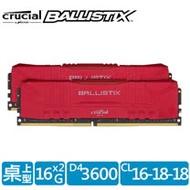 美光 Crucial Ballistix D4 3600 32G(16G*2)(紅)(雙通)(低延遲CL 16-18-18)美光超頻E-Die