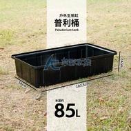 【AC草影】戶外生態缸/烏龜缸 專用養殖桶(曜石黑/85L)【一個】