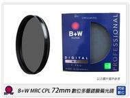 【分期0利率,免運費】 德國 B+W MRC CPL 72mm 多層鍍膜偏光鏡(B+W 72,公司貨)~加購享優惠