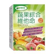 威瑪舒培 蔬果綜合維他命 (60錠/單盒)【杏一】