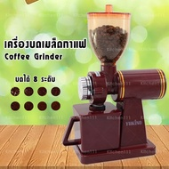 โปรโมชั่น เครื่องบดกาแฟ เครื่องบดเมล็ดกาแฟ เครื่องทำกาแฟ เครื่องเตรียมเมล็ดกาแฟ อเนกประสงค์ Coffee Grinder 180 ราคาถูก เครื่องชงกาแฟ เครื่องชงกาแฟสด เครื่องชงกาแฟอัตโนมัติ เครื่องชงกาแฟพกพา
