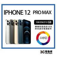 💯【二手】Apple iPhone 12 Pro Max 256GB 原廠保固至2021年12月29