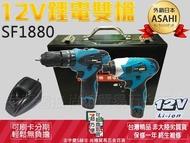 刷卡分期 外銷日本ASAHI 12V鋰電雙槍SF1880 三用震動電鑽+衝擊起子機 電鑽/BOSCH 非牧田DK1493