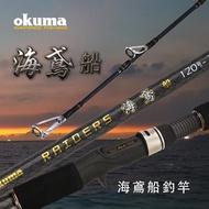 ~免運~ OKUMA 2017 最新 船釣竿 海鳶 80號 120號 150號 210 7尺 鐵板竿《屏東海豐》