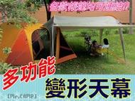 [Mr. CAMP]★★多功能變形天幕帳/炊事帳@可連結各式帳篷/客廳帳