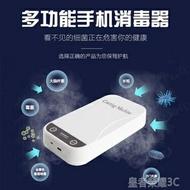 手機消毒器便攜口罩殺毒滅菌小型消毒機多功能UV紫外線口罩消毒機YTL 韓國時尚