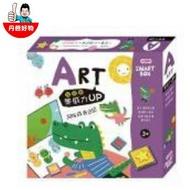 【小康軒】SMART BOX益智遊戲盒(美感力Art) 玩具 益智