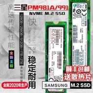 @新品下殺#三星 PM981/PM981A/PM991 M.2 SSD NVME M2  256G512G/1T固態硬盤