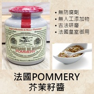 ❤Miss Baking❤法國POMMERY 芥茉籽醬(陶罐) 芥末醬 柏瑪芮POMMERY