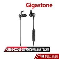 Gigastone 立達國際 磁吸式運動藍芽耳機GB-5420B  現貨 蝦皮直送