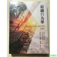 🌱半岛優品🌱組織行為學(17版) 繁體中文 ROBBINS 黃家齊 華泰文化 全新未拆封